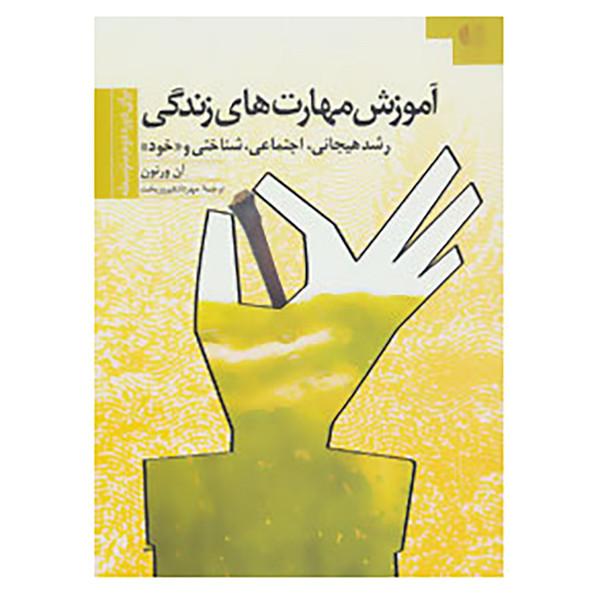 کتاب آموزش مهارتهای زندگی 3 اثر آن ورنون