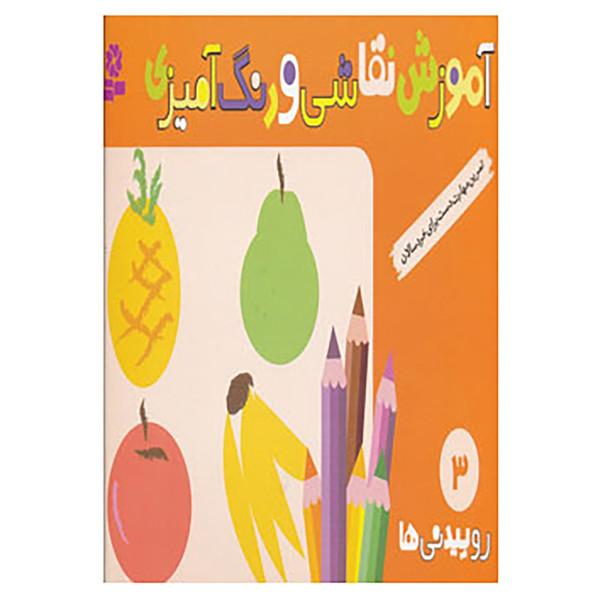 کتاب آموزش نقاشی و رنگ آمیزی 3 اثر شن یانگ
