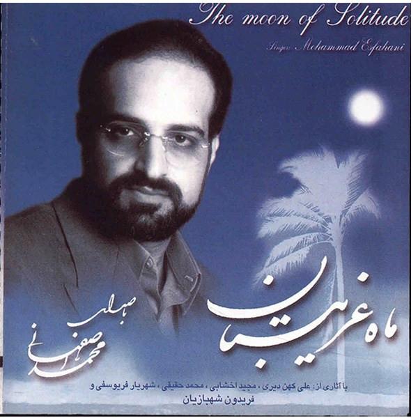 آلبوم موسیقی ماه غریبستان - محمد اصفهانی