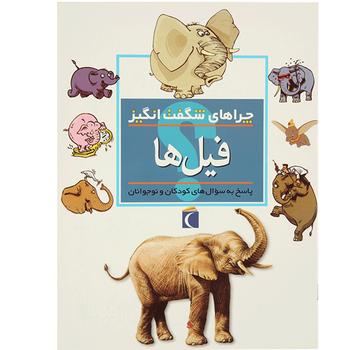 کتاب چراهای شگفت انگیز فیل ها اثر باربارا تیلور