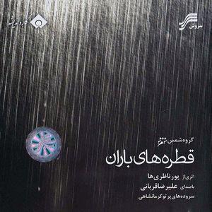 آلبوم موسیقی قطره های باران اثر علیرضا قربانی