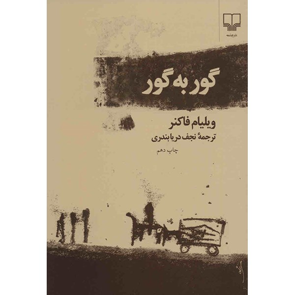 خرید                      کتاب گور به گور اثر ویلیام فاکنر