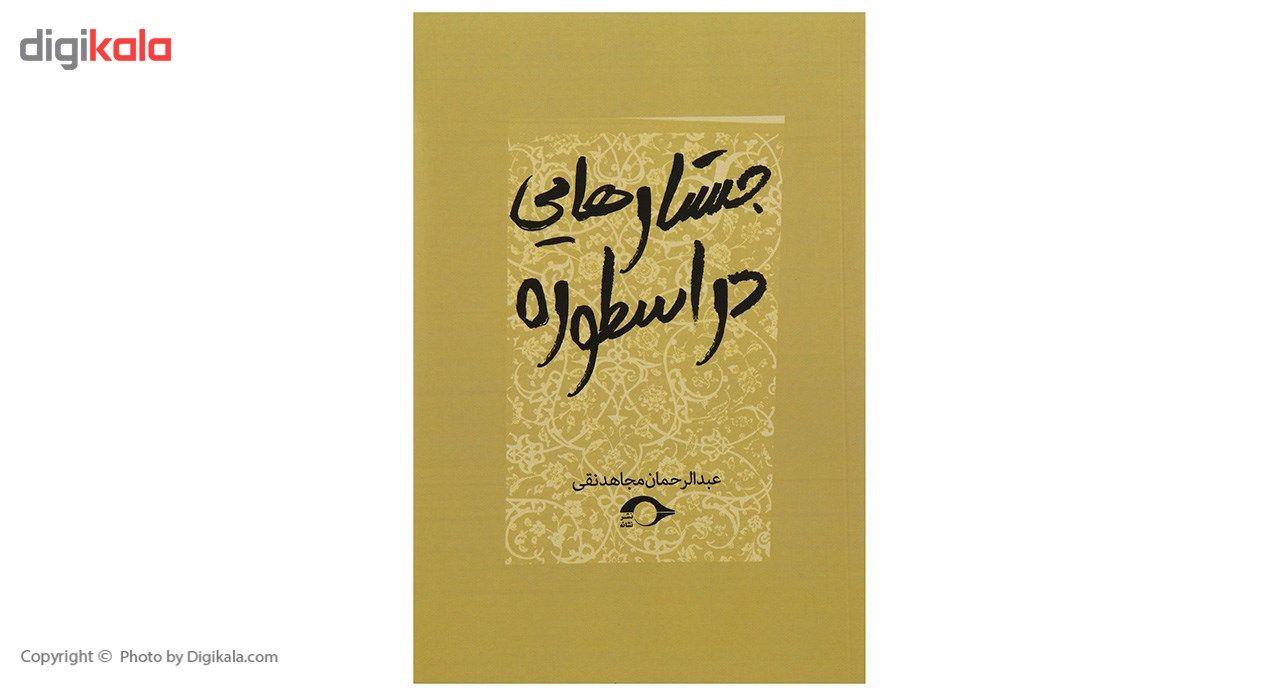 کتاب جستارهایی در اسطوره اثر عبدالرحمان مجاهدنقی main 1 1