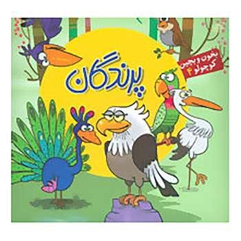 کتاب بخون و بچین کوچولو 4 اثر ربابه کوهستانی