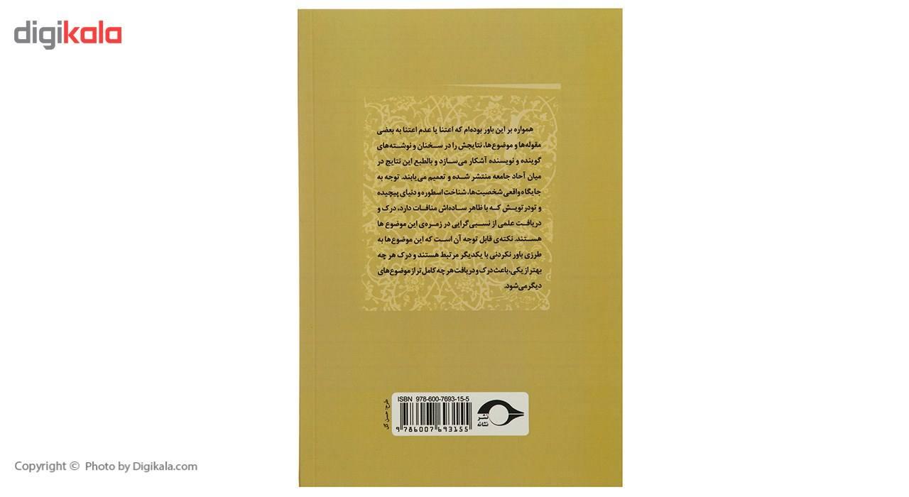 کتاب جستارهایی در اسطوره اثر عبدالرحمان مجاهدنقی main 1 2