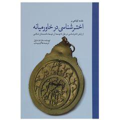 کتاب اختر شناسی در خاورمیانه اثر جان ام. استیل