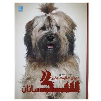 کتاب دانشنامه مصور دنیای شگفت انگیز سگ سانان اثر جولیت کلاتن.براک