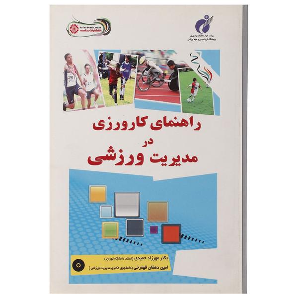 کتاب راهنمای کارورزی در مدیریت ورزشی اثر مهرزاد حمیدی