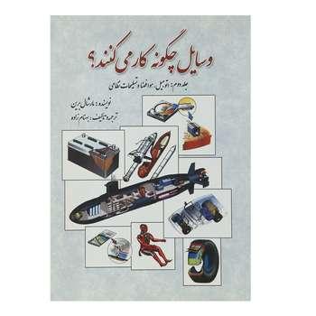 کتاب وسایل چگونه کار می کنند اثر مارشال برین - جلد دوم