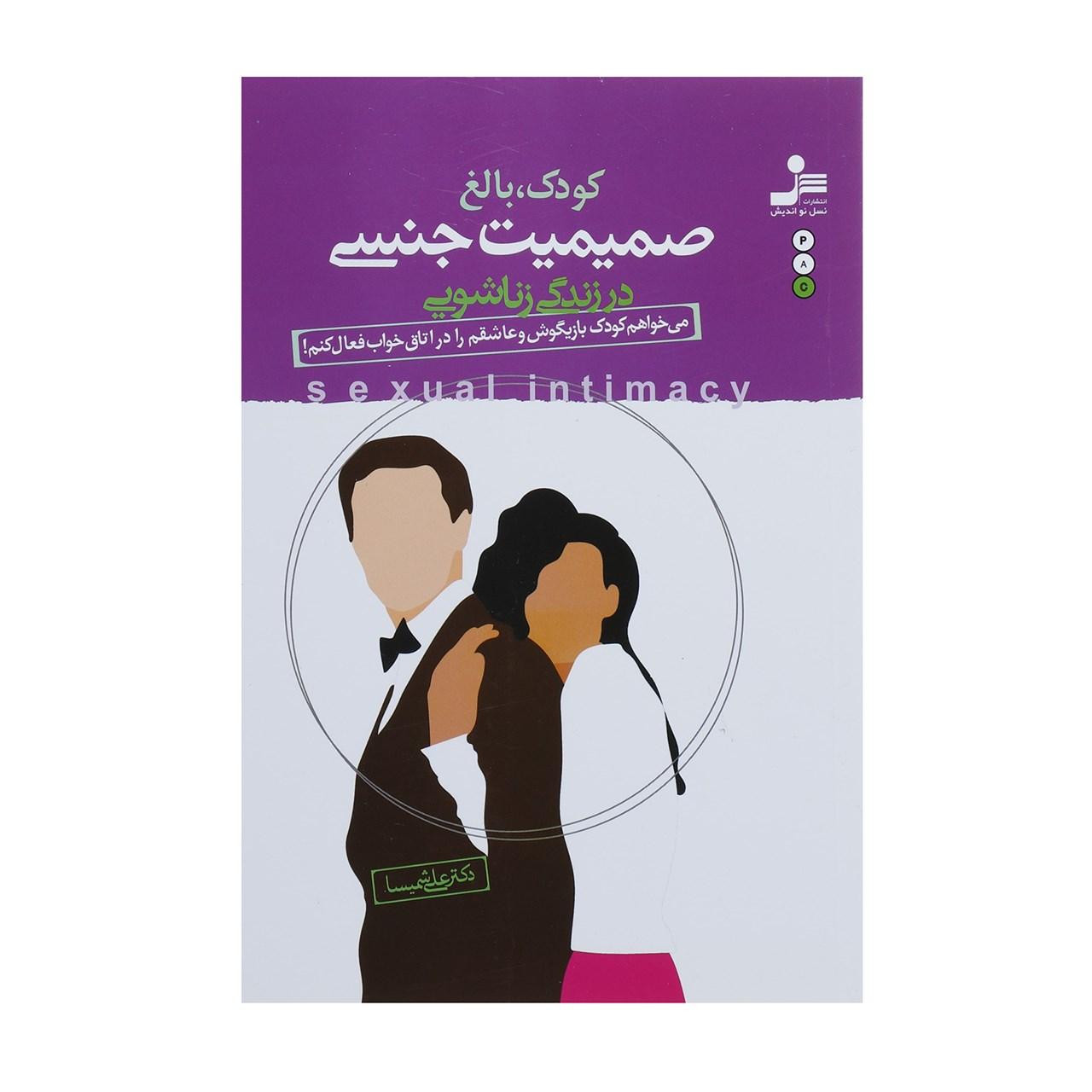 کتاب صمیمیت جنسی در زندگی زناشویی اثر علی شمیسا