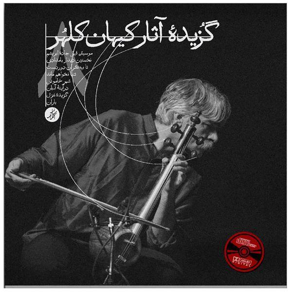 گزیده آثار کیهان کلهر مجموعه 8 آلبوم