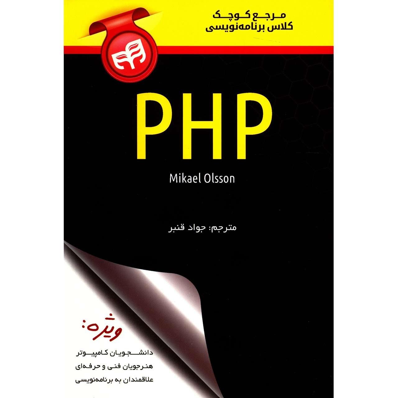 کتاب مرجع کوچک کلاس برنامه نویسی PHP اثر مایکل اولسون