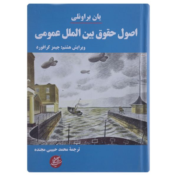 کتاب اصول حقوق بین الملل عمومی اثر یان براونلی