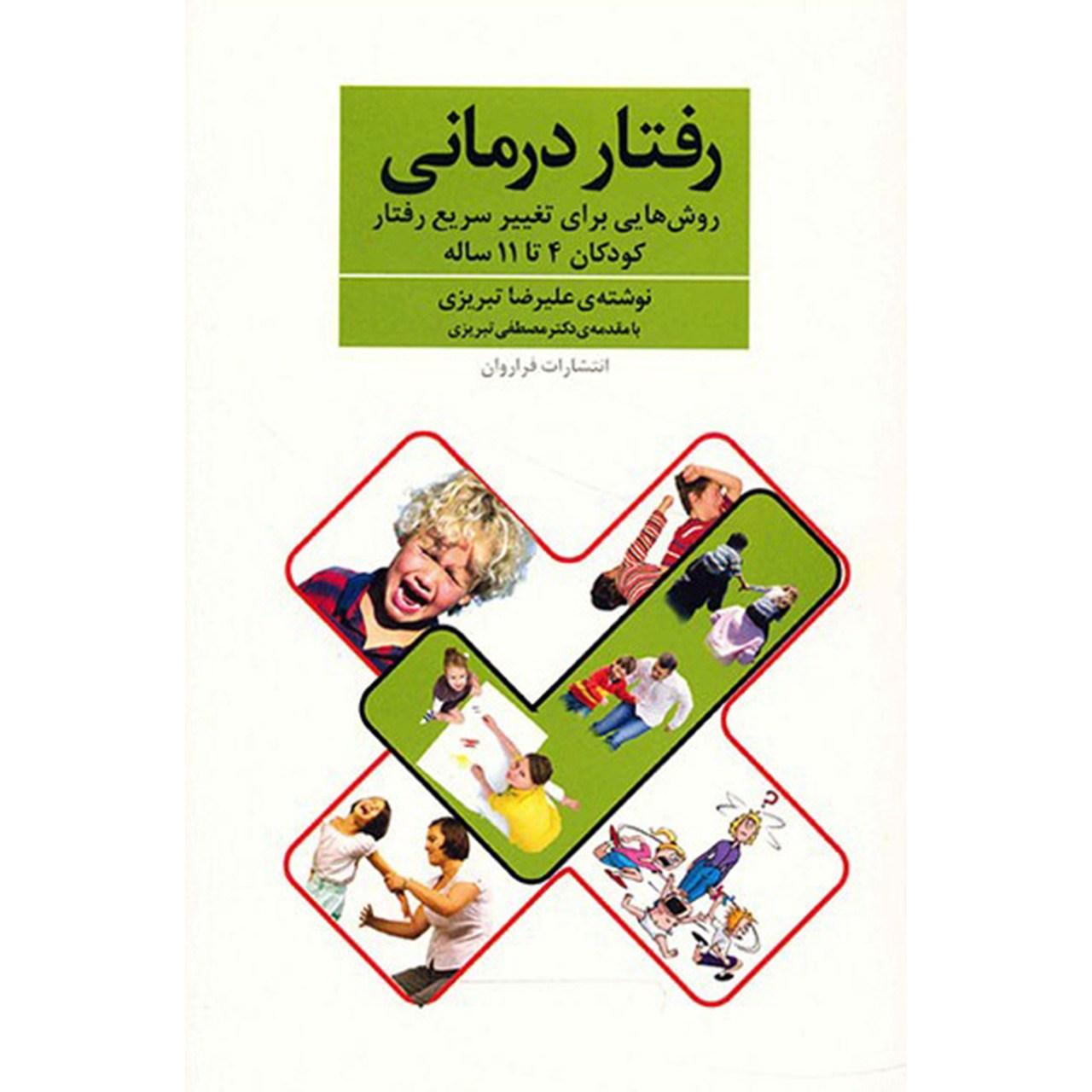 خرید                      کتاب رفتار درمانی اثر علیرضا تبریزی