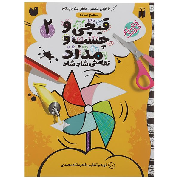 کتاب قیچی و چسب و مداد نقاشی شاد شاد 2 اثر طاهره شاه محمدی