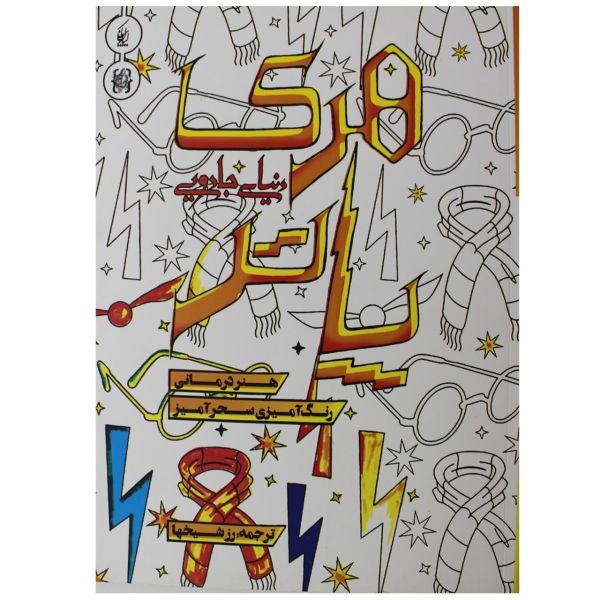 کتاب رنگ آمیزی دنیای جادویی هری پاتر اثر جنل واگنر