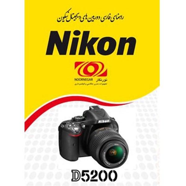 کتاب راهنمای فارسی دوربین نیکون D5200
