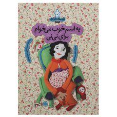 کتاب یه اسم خوب می خوام برای نی نی اثر مریم اسلامی