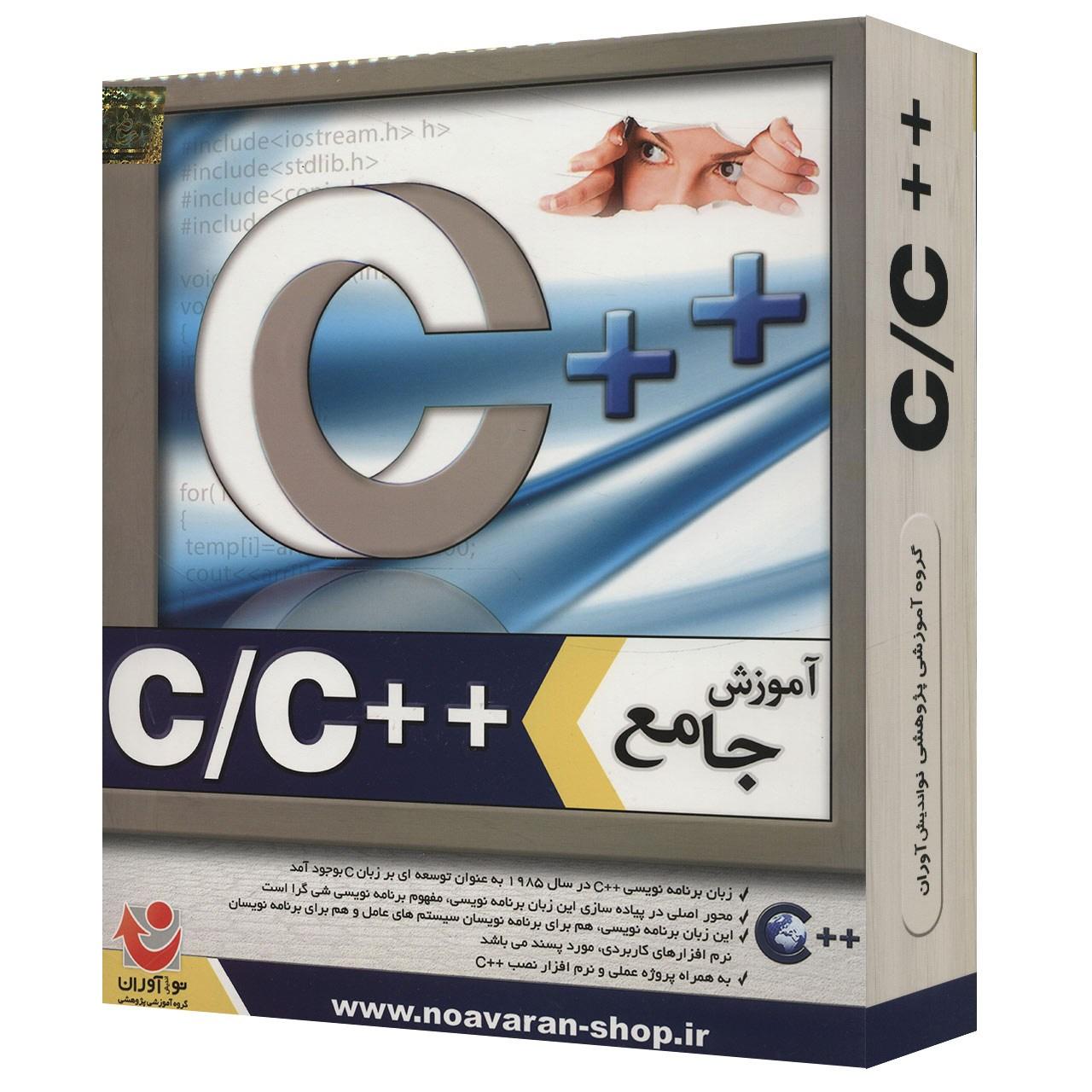 نرم افزار آموزش جامع ++C