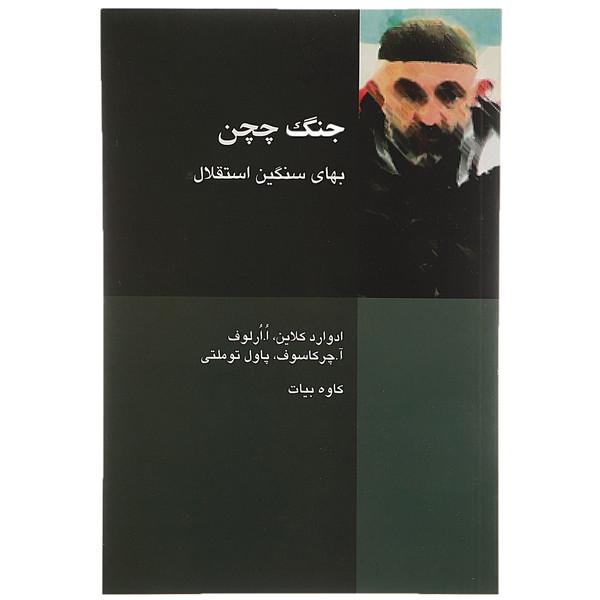 کتاب جنگ چچن بهای سنگین استقلال اثر پاول توملتی
