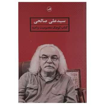 کتاب کتاب کوچک معصومیت و امید اثر سید علی صالحی