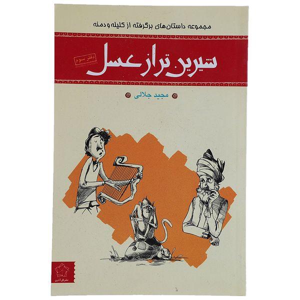 کتاب شیرین تر از عسل اثر مجید جلالی - دفترسوم