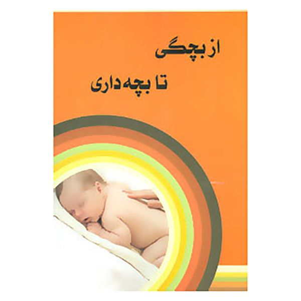 کتاب از بچگی تا بچه داری اثر یونس جلیلیان