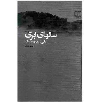 کتاب سال های ابری اثر علی اشرف درویشیان - دو جلدی