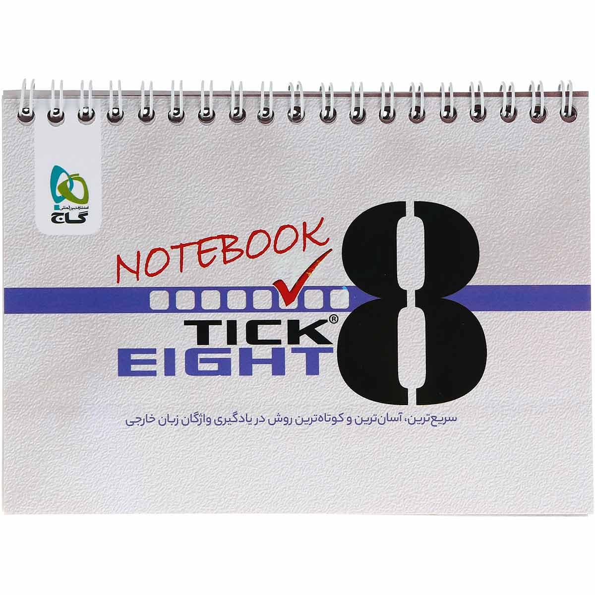 دفترچه لغت گاج مدل TICK EIGHT