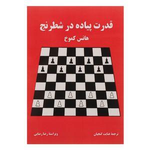 کتاب قدرت پیاده در شطرنج اثر هانس کموخ