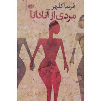 کتاب مردی از آنادانا اثر فریبا کلهر