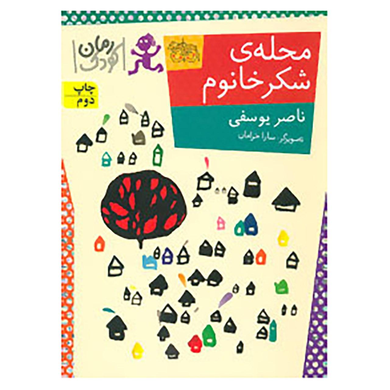 کتاب رمان کودک84 اثر ناصر یوسفی