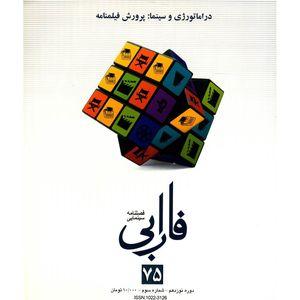 مجله فارابی - شماره 75