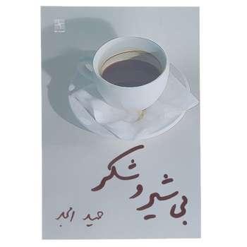 کتاب بی شیر و شکر اثر حمید امجد