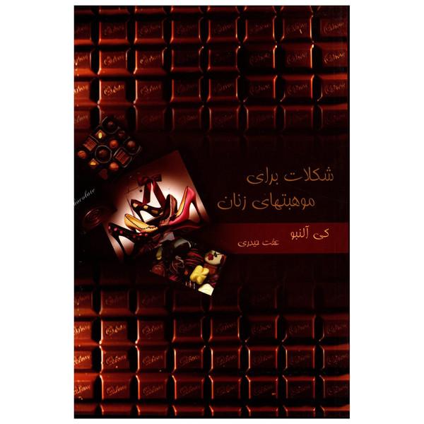 کتاب شکلات برای موهبت های زنان اثر کی آلنبو