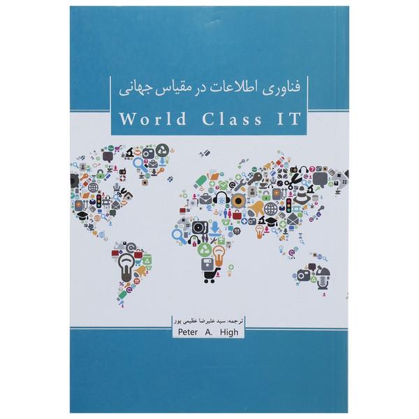 کتاب فناوری اطلاعات در مقیاس جهانی اثر پیتر آ.های