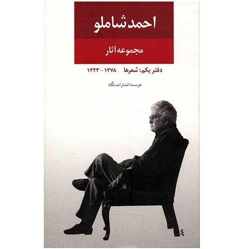 کتاب مجموعه آثار احمد شاملو (دفتر یکم: شعرها)