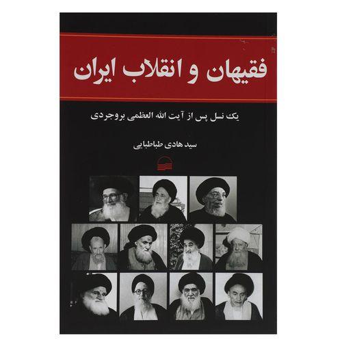 کتاب فقیهان و انقلاب ایران اثر هادی طباطبایی