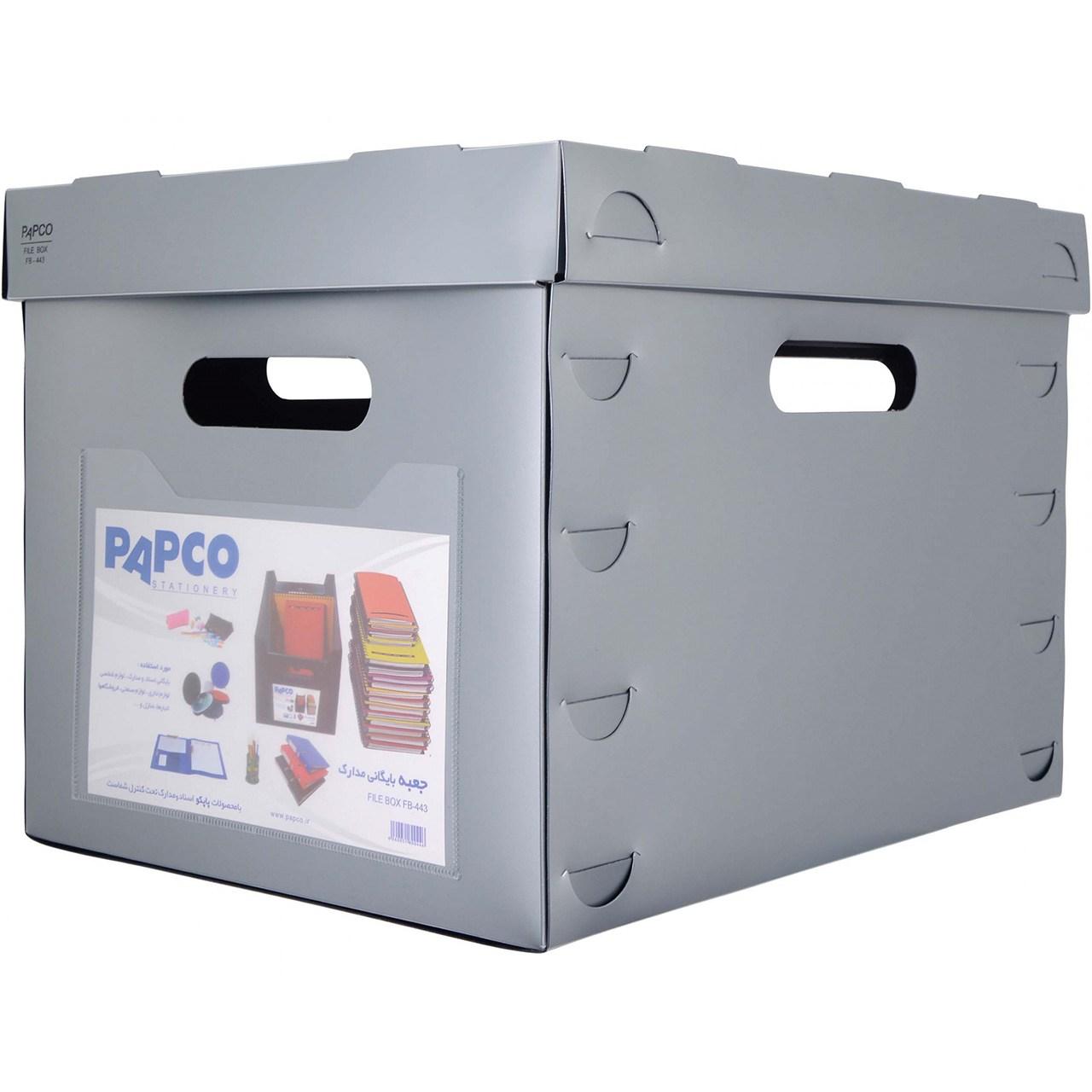 جعبه مدارک پاپکو کد FB-443