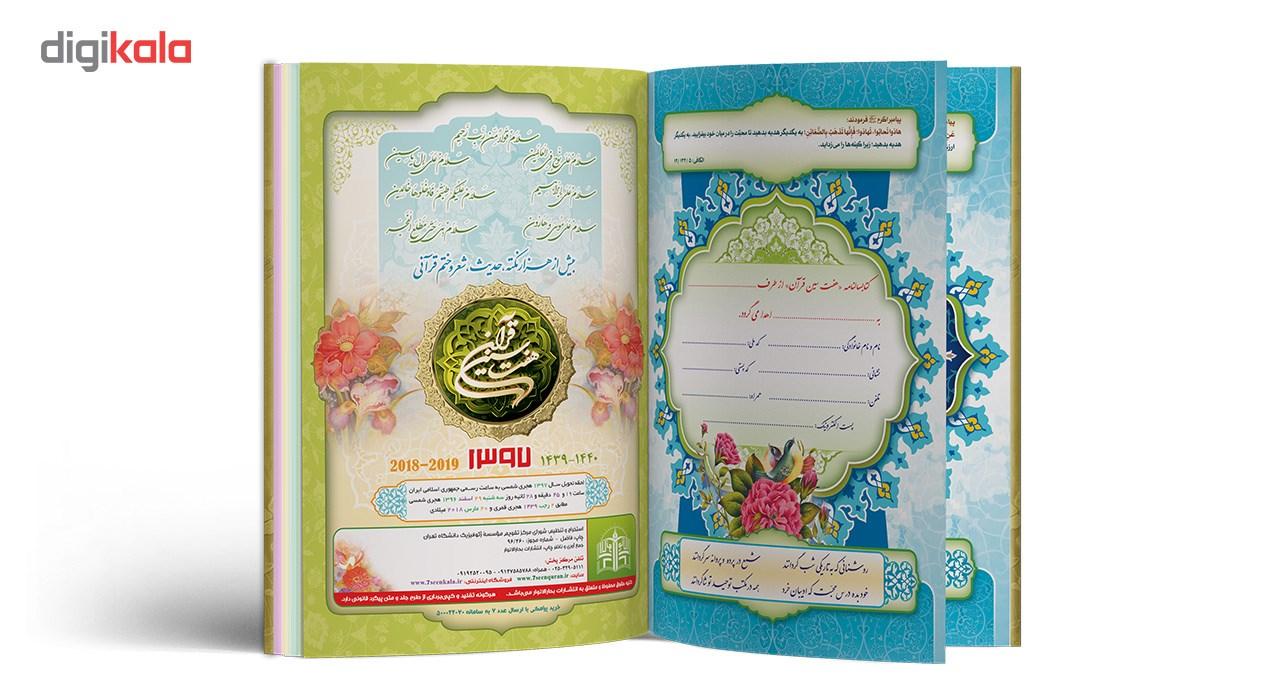 کتابسالنامه هفت سین قرآن 1397 کد 92
