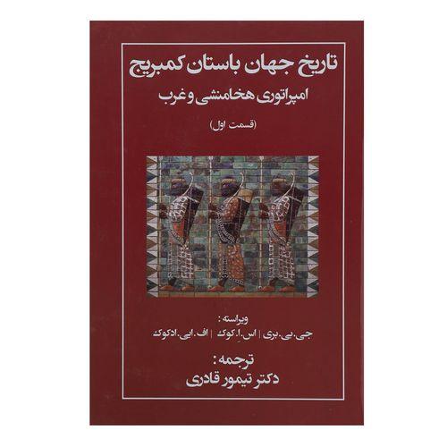 کتاب تاریخ جهان باستان کمبریج امپراتوری هخامنشی و غرب 1