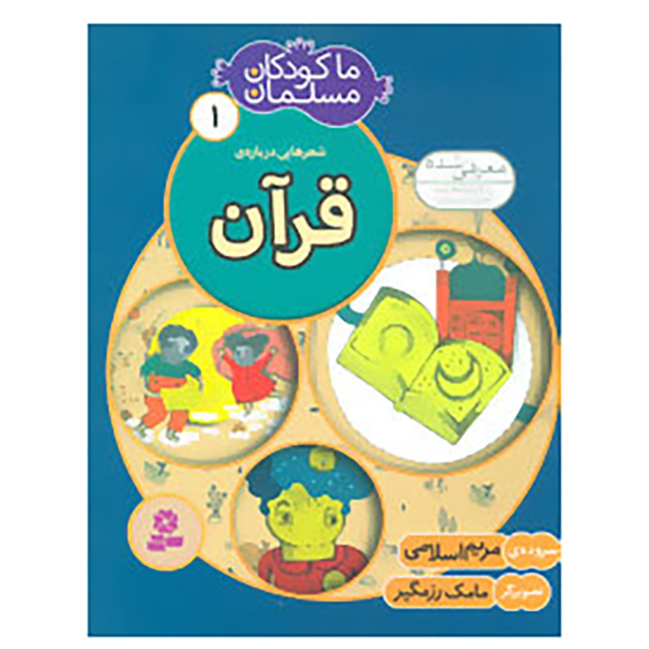 خرید                      کتاب ما کودکان مسلمان 1 اثر مریم اسلامی