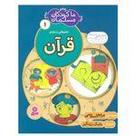 کتاب ما کودکان مسلمان 1 اثر مریم اسلامی