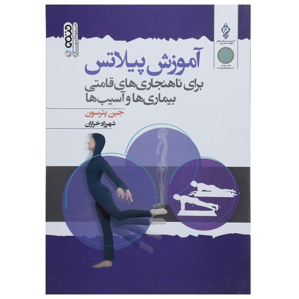 کتاب آموزش پیلاتس اثر جین پترسون
