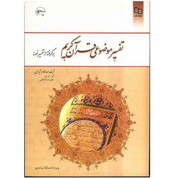 کتاب تفسیر موضوعی قرآن کریم اثر مکارم شیرازی