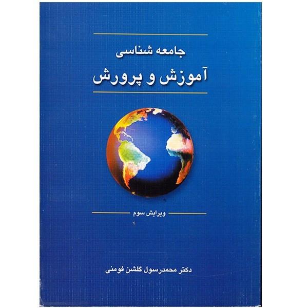 کتاب جامعه شناسی آموزش و پرورش اثر محمدرسول گلشن فومنی