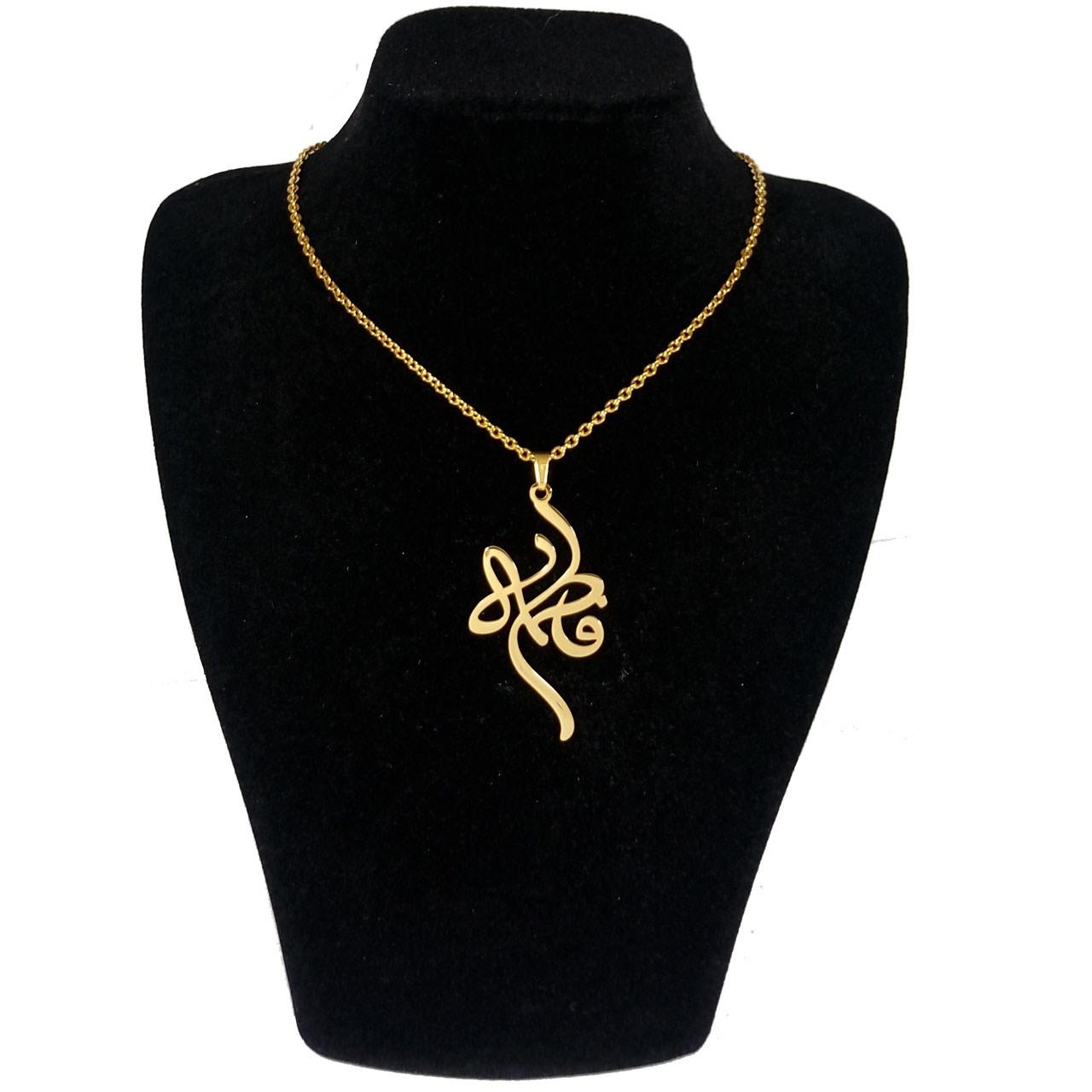 عکس گردنبند آی جواهر طرح فاطمه طلایی کد ge1100107