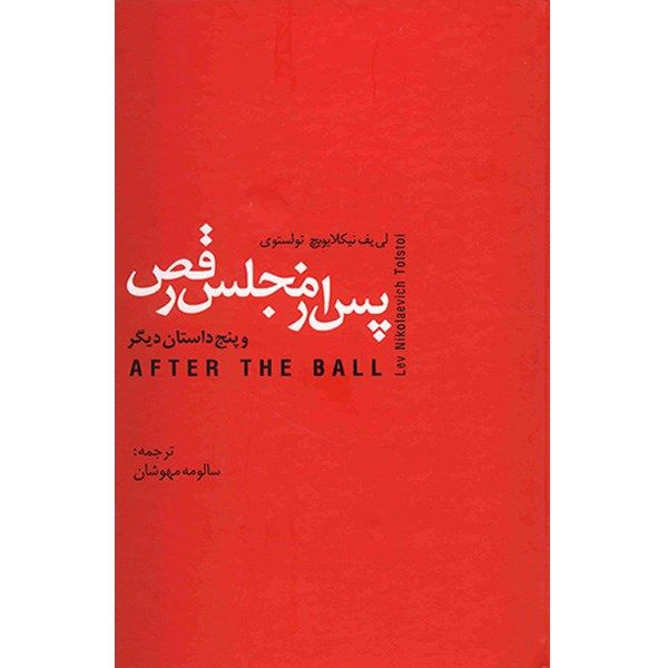 کتاب پس از مجلس رقص و پنج داستان دیگر اثر لی یف نیکلایویچ تولستوی