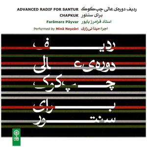 آلبوم موسیقی ردیف دوره ی عالی چپ کوک برای سنتور اثر فرامرز پایور
