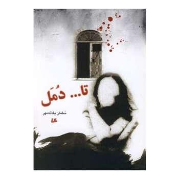 کتاب تا دمل اثر سلماز یگانه مهر